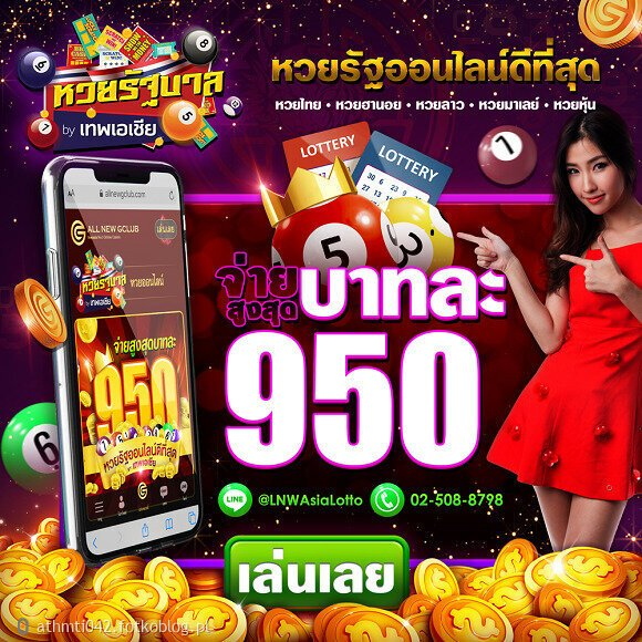 ALLNEWGCLUB THAI LOTTERY