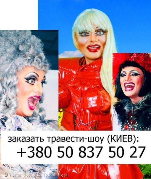 Новогодняя шоу-программа в Киеве